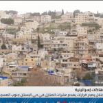 الاحتلال الإسرائيلي يقرر هدم حي كامل في القدس