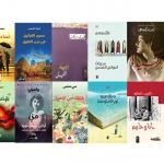 عشرة كتاب جدد بالقائمة الطويلة للجائزة العالمية للرواية العربية في أبوظبي