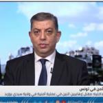 خبير أمني: سببان وراء الإرهاب في تونس