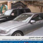 توقعات بانخفاض يصل لـ30% على أسعار السيارات في مصر 2019