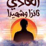 وائل فتحي يشارك في معرض القاهرة للكتاب بـ«العادي ثائرا وشهيدا»