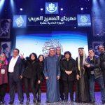 صور| العرض المصري «الطوق والإسورة» يفوز بجائزة مهرجان المسرح العربي