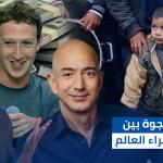 فيديو جرافيك| الفجوة بين أغنياء وفقراء العالم تزداد اتساعا