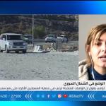مراسلة الغد: انسحاب مئات المقاتلين الأكراد من منبج