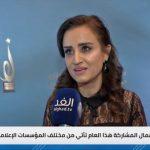 «الغد» تفوز بجائزة أفضل برنامج وثائقي في مسابقة «الحسين للسرطان»