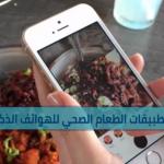تطبيقات الطعام الصحي للهواتف الذكية