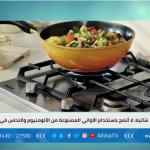 خبيرة تغذية: الطهي في «الأواني الألمونيوم» يؤدي إلى الإصابة بالألزهايمر