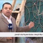مصر تبدأ العمل بمبادرة «حياة كريمة» للأسر الفقيرة