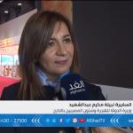 وزيرة مصرية لـ«الغد»: تسهيلات عديدة في معرض النيل للعقارات