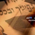 حقيقة «هيكل سليمان» في برنامج «إسرائيل المتخيلة» الأحد المقبل