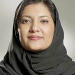 فيديوجرافيك: تواريخ ومحطات في حياة الأميرة ريما بنت بندر