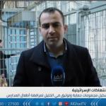 قوات الاحتلال تمنع طاقم الغد من تصوير انتهاكات المستوطنين بالخليل