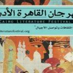 مهرجان القاهرة الأدبي يلقي نظرة إلى الشرق على آداب آسيا