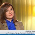 نبيلة مكرم: قرار القيادة السياسية المصرية بعودة وزارة الهجرة صائب