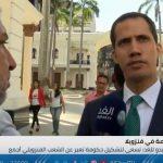 جوايدو للغد: نسعى لتشكيل حكومة تعبر عن شعب فنزويلا
