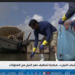 «شباب النيل».. مبادرة مصرية لتنظيف النهر من الملوثات