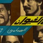 ناس الغيوان.. فرقة مغربية تنطلق من المحلية إلى العالمية