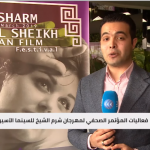 كل ما تريد معرفته عن مهرجان شرم الشيخ للسينما الآسيوية