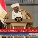 البشير يعلن فرض الطوارئ في السودان وحل الحكومة ويدعو لتأجيل مناقشة التعديلات الدستورية