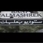 القصة الكاملة لاستوديو بعلبك أشهر مركز للإنتاج الفني في لبنان