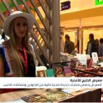 فيديو  جولة داخل معرض الخليج للأغذية