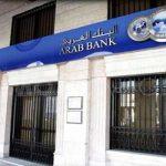 صافي ربح البنك العربي الأردني يقفز 54% في 2018 إلى 820.5 مليون دولار