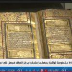 انطلاق معرض وهج للفن العربي في الرياض