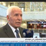 عزام الأحمد: اجتماعات موسكو كسرت حالة الجمود بين الفصائل الفلسطينية