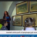 أكثر من مليون قطعة أثرية بمتحف تاريخ موسكو تروي العراقة الروسية