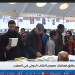 معرض الكتاب الدولي بالمغرب يجذب الزوار.. وإسبانيا ضيف الشرف