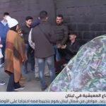 فيديو| فادي رعد.. مواطن لبناني يخيط فمه احتجاجاً على سوء الأوضاع المعيشية