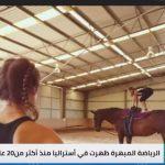 رياضة فريدة.. رقص وفروسية على ظهر الحصان في أستراليا