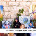 معرض «القدس توحدنا» يبرز أعمال المرأة الفلسطينية
