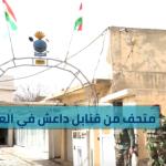 متحف يضم قنابل داعش في العراق