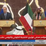 وزير الخارجية الكويتي ونظيره الروسي يبحثان سبل دعم العلاقات بين البلدين