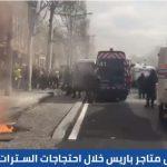 السبت الـ18 على التوالي اشتباكات بين الشرطة الفرنسية ومتظاهري السترات الصفراء
