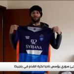 لاجئ سوري يؤسس ناديا لكرة القدم في بلجيكا