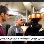 مقهى داخل سجن يدرب النزلاء على صناعة القهوة في بريطانيا