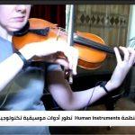 منظمة بريطانية تبتكر أدوات لتمكين المكفوفين من عزف الموسيقى