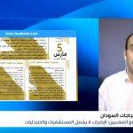 أسباب الاستجابة المحدودة لدعوات الإضراب العام في السودان