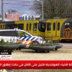 قتيل و9 إصابات في إطلاق نار بهولندا