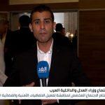 مراسلنا: أبو الغيط أكد على تعزيز التعاون في اجتماع وزراء العدل والداخلية العرب