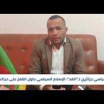 محلل سياسي جزائري للغد: الإسلام السياسي يحاول القفز على حراك الشعب