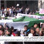 الجزائر.. الجيش يعلن مسؤوليته عن حل الأزمة السياسية