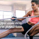 مفاجأة.. التمارين الرياضية قد تؤدي لزيادة الوزن
