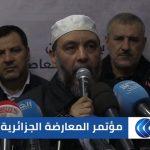 المعارضة الجزائرية تؤكد رفضها المشاركة في الانتخابات وتدعو لاستمرار التظاهر