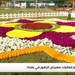 بغداد تختتم فعاليات مهرجان الورود