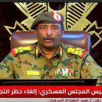المجلس العسكري في السودان يطلق سراح المعتقلين ويرفع حظر التجول