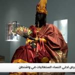 انطلاق معرض حلي النساء السنغاليات تحت شعار «قيم كالذهب»