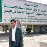 مجلس الأمن ينوه بالمساعدات السعودية الإماراتية إلى اليمن